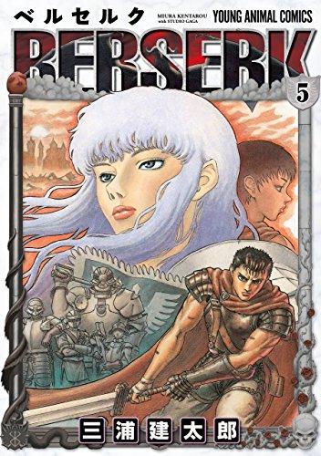 ベルセルク 5 (ヤングアニマルコミックス)の詳細を見る