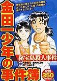 金田一少年の事件簿 秘宝島殺人事件 (プラチナコミックス)