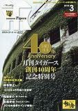 月刊タイガース 2018年 03 月号 [雑誌]
