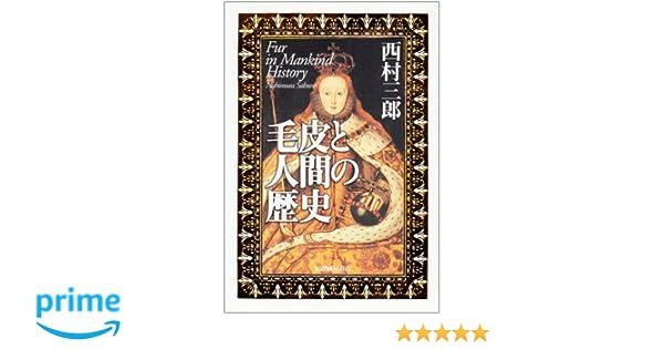毛皮と人間の歴史 | 西村 三郎 |...