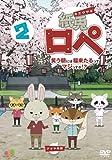 紙兎ロペ 笑う朝には福来たるってマジっすか!?2[DVD]