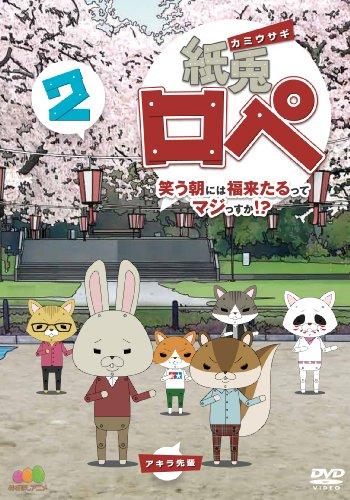 紙兎ロペ 笑う朝には福来たるってマジっすか! ? 2 [DVD]の詳細を見る