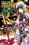地獄少女R(3) (講談社コミックスなかよし)