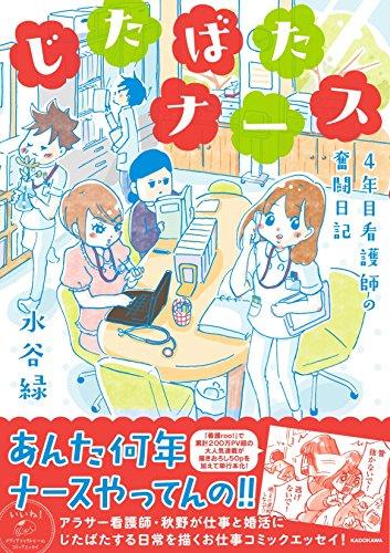 じたばたナース 4年目看護師の奮闘日記 (メディアファクトリーのコミックエッセイ)