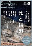 死と輪廻―仏教から死を見つめ直す― (別冊サンガジャパンVol.4)