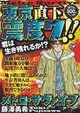 東京直下震度7!!メトロ・サヴァイブ (秋田トップコミックスW)