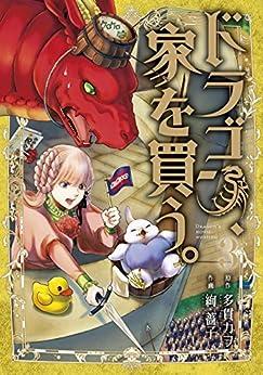 [多貫カヲx絢薔子] ドラゴン、家を買う。 第01-03巻