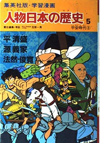 学習漫画 人物日本の歴史―集英社版〈5〉平清盛,源義家,法然・俊寛―平安時代3