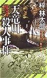 天竜川殺人事件―旅行作家・茶屋次郎の事件簿 (ノン・ノベル)