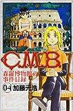C.M.B.森羅博物館の事件目録(4) (講談社コミックス月刊マガジン)