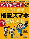 週刊ダイヤモンド 2016年11/5号 [雑誌]