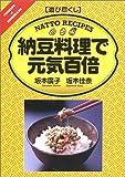 遊び尽くし 納豆料理で元気百倍 (Cooking & homemade―遊び尽くし)