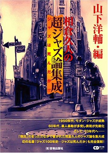 相倉久人の超ジャズ論集成 (CDジャーナルムック)の詳細を見る