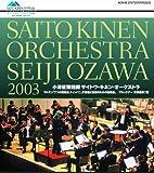 小澤征爾指揮 サイトウ・キネン・オーケストラ 2003[Blu-ray/ブルーレイ]