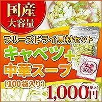 アミュード 中華スープ ( 4.2g×100食入)+国産野菜 きゃべつ フリーズドライ (20g) インスタント 即席 スープ セット