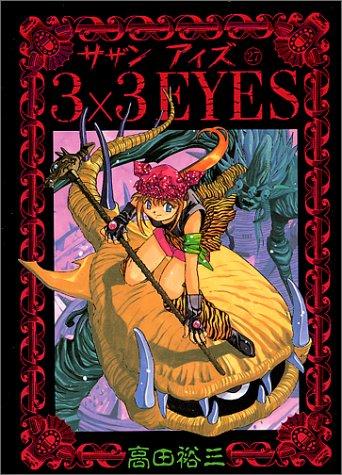 3×3(サザン)EYES (27) (ヤンマガKCスペシャル (711))の詳細を見る