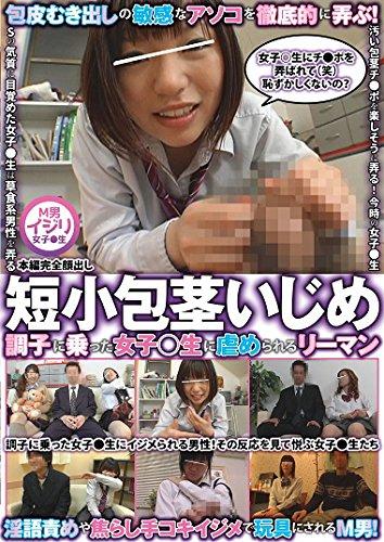 短小包茎いじめ [DVD]