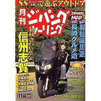 ジパングツーリング 2006年 11月号 [雑誌]