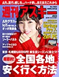 週刊アスキーNo.1262(2019年12月24日発行) [雑誌]