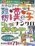 大きな字の難問漢字ナンクロ 2018年 06 月号 [雑誌]