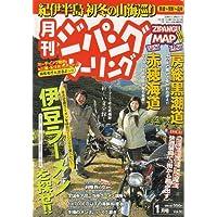 ジパングツーリング 2007年 01月号 [雑誌]