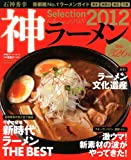 石神秀幸 神ラーメン400 selection2012 (双葉社スーパームック)の画像
