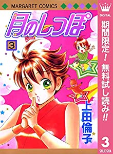 月のしっぽ【期間限定無料】 3 (マーガレットコミックスDIGITAL)
