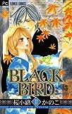 BLACK BIRD 17 (Betsucomiフラワーコミックス)