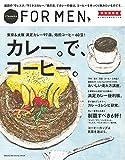 Hanako FOR MEN 特別保存版 カレー。で、コーヒー。