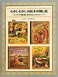 むかしむかしの絵本の挿し絵  ヴィクトリア朝の挿し絵300点とそのエピソード