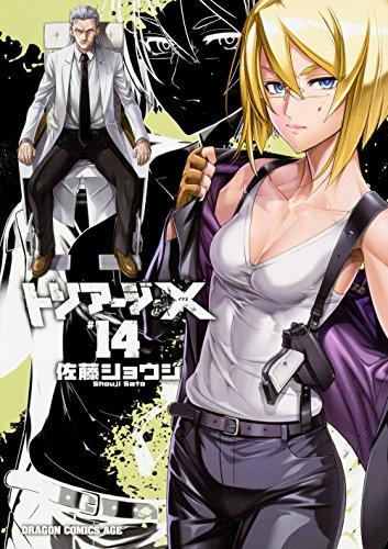トリアージX 14 (ドラゴンコミックスエイジ さ 1-2-14)
