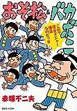 おそ松&バカボン / 赤塚 不二夫 のシリーズ情報を見る