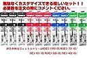 三菱鉛筆 ジェットストリーム 多色ボールペン 0.5mm 替芯 組み合わせ自由10本セット(黒 赤 青 緑) SXR-80-05