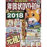 年賀状 DVD-ROM 2018 (インプレスムック)