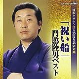 日本クラウン創立55周年記念企画「祝い船」門脇陸男ベスト