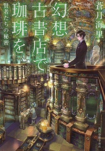 幻想古書店で珈琲を―賢者たちの秘密 (ハルキ文庫)の詳細を見る