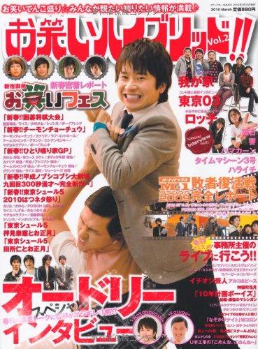 HEY!たくちゃん お笑いハイブリッド2 (メディアボーイMOOK)
