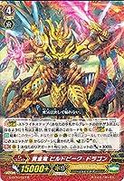 カードファイト!! ヴァンガードG 黄金竜 ビルドピーク・ドラゴン(R) 剣牙激闘(G-BT10)シングルカード G-BT10/027