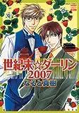 世紀末☆ダーリン2007 (ニチブンコミックス)