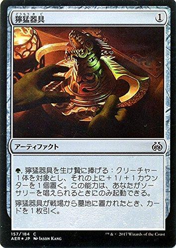 マジック:ザ・ギャザリング(MTG) 獰猛器具(コモン・foil) / 霊気紛争(日本語版)シングルカード AER-157-C