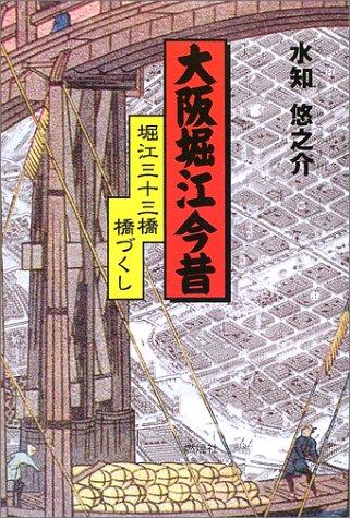 大阪堀江今昔―堀江三十三橋◇橋づくし