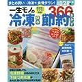 知らなかった冷凍保存の常識!基礎から分かる、食品保存のおすすめ本が知りたい!