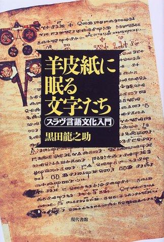 羊皮紙に眠る文字たち―スラヴ言語文化入門の詳細を見る
