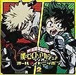 ラジオCD「僕のヒーローアカデミア ラジオ オールマイトニッポン」 Vol.2