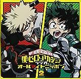 ラジオCD「僕のヒーローアカデミア ラジオ オールマイトニッポン」 Vol.2/ラジオ・サントラ