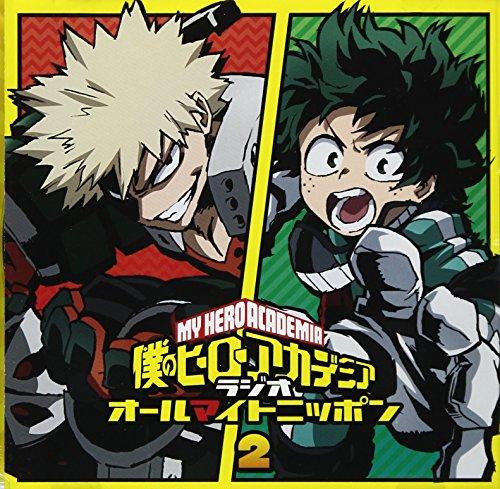 ラジオCD 僕のヒーローアカデミア ラジオ オールマイトニッポン Vol.2