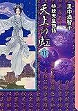 天上の虹(11) (講談社漫画文庫)