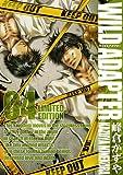 WILD ADAPTER 4巻 限定版 (IDコミックススペシャル ZERO-SUMコミックス)