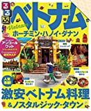るるぶベトナム ホーチミン・ハノイ・ダナン (るるぶ情報版(海外))