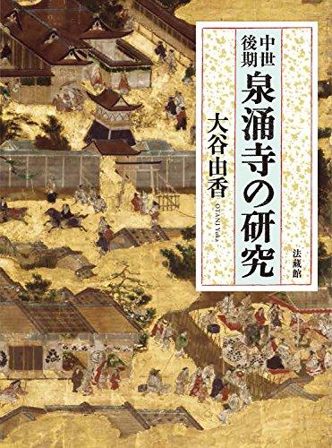 中世後期 泉涌寺の研究